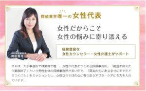 MR探偵社代表の岡田真弓
