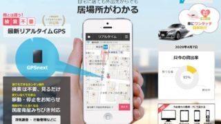 GPSnext