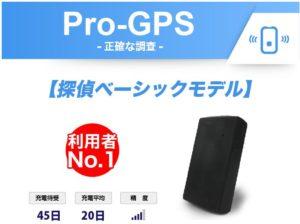 イチロクPro-GPS