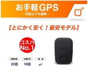 イチロクお手軽GPS