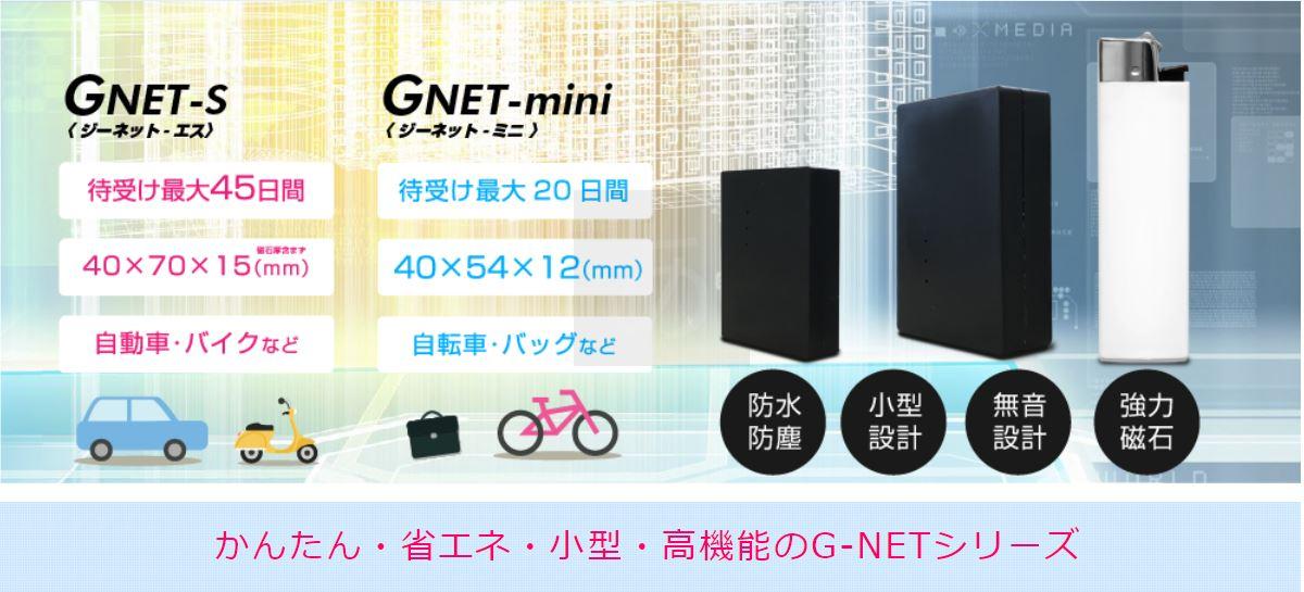 GPSレンタルのサーチテック(GNET-S・GNET-Mini)