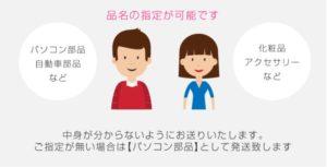 サーチテックGNET-Sは家族に内緒でレンタルできる